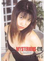 「MYSTERIOUS EYE 臼井利奈」のパッケージ画像