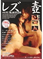 「レズ壺 vol.02 美痴女とパイパン少女」のパッケージ画像