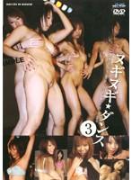 「ヌギヌギ★ダンス 3」のパッケージ画像
