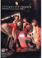 「アゲアゲ★ランチキ★DANCE stage 1」のパッケージ画像
