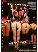 「ヌギヌギダンス EVOLUTION」のパッケージ画像