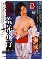 「熟女羞恥旅行 NO.7」のパッケージ画像