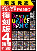 AMATEUR DANCE PANIC 復刻版 4時間
