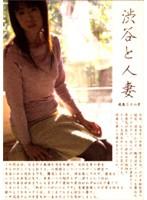 「渋谷と人妻 成美三十二才」のパッケージ画像