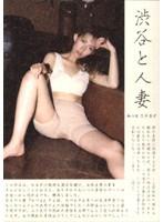 「渋谷と人妻 みつる 三十五才」のパッケージ画像
