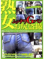 「熟女ムッチリGパン お尻盗撮」のパッケージ画像