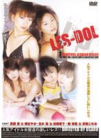 「LES-DOL 2」のパッケージ画像