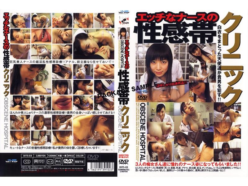 [DITS-03] 姫咲しゅり – エッチなナースの性感帯クリニック