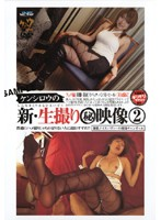 ケンシロウの新・生撮り(秘)映像2