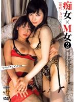 痴序×M女 2