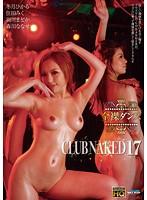 CLUB NAKED 17 【全裸ダンス】