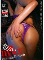 「危ないダンス【女子校生編】 2」のパッケージ画像