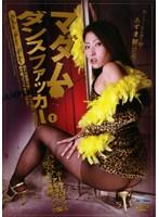 「マダム ダンスファッカー 1」のパッケージ画像