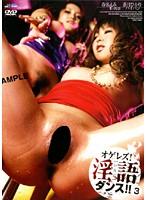 「オゲレズ!淫語ダンス!! 3 蒼月ひかり×春名えみ」のパッケージ画像
