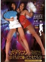 ボディコン、お立ち台で踊ってた女たち 4