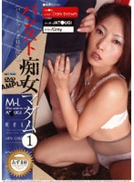 「パンスト痴女マダム 1 あずま樹」のパッケージ画像