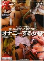 「パンティーマ●コに喰い込ませて こすりつけオナニーする女 1」のパッケージ画像