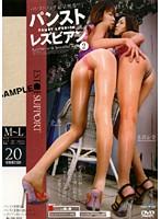 「パンストレズビアン 2」のパッケージ画像