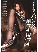 「キレイな熟女のパンストで足コキ尻コキして下さい」のパッケージ画像
