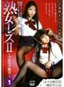 熟女レズ 2 〜ブルセラ願望〜 1