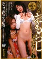 「近親艶女 おもらしレズビアン 1」のパッケージ画像