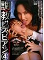 調教レズビアン 4 〜女教師に犯される女子校生 PART2〜