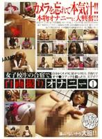「女子校生の合宿で自画撮りオナニー 1」のパッケージ画像