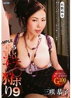 イヤらしい熟女のチ○ポ狩り 9 三咲恭子