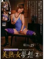 「美熟女夢想 2 翔田千里」のパッケージ画像