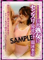 「巨乳熟女にセンズリ見せつけ競泳水着」のパッケージ画像