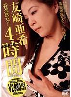 「特選熟女!!友崎亜希 4時間(完全版)」のパッケージ画像