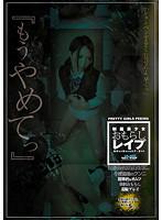 「制服美少女おもらしレイプ 監禁され犯される女子○生たち!」のパッケージ画像