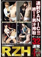 「連射PANIC!!! 終わらない男汁搾取 DX4時間」のパッケージ画像