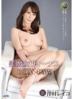 「美魔女ヴィーナス 澤村レイコ BEST 4時間」のパッケージ画像