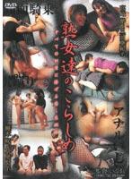「熟女達のこらしめ 2」のパッケージ画像