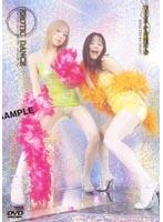 「EROTIC DANCE 楠木さやか&奥菜千春」のパッケージ画像