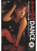 クイ込みDANCE 3