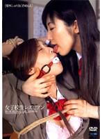 「女子校生レズビアン [姫咲しゅり]&[君嶋もえ]」のパッケージ画像