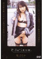 「Platinum 堤さやか」のパッケージ画像