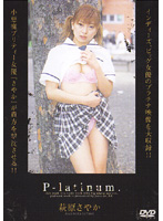 「P-latinum. 萩原さやか」のパッケージ画像
