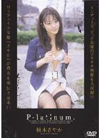 「P-latinum. 楠木さやか」のパッケージ画像