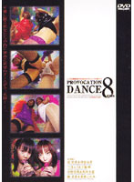 「PROVOCATION DANCE 8 girls」のパッケージ画像