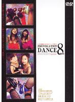 「PROVOCATION DANCE 8 girls 2」のパッケージ画像