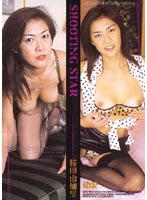 「SHOOTING STAR 桜田由加里」のパッケージ画像