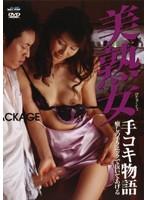 「美熟女手コキ物語」のパッケージ画像