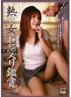 「熟れた女のセンズリ鑑賞 2」のパッケージ画像