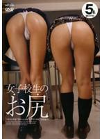 「女子校生のお尻」のパッケージ画像