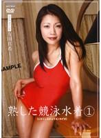 「熟した競泳水着 1 友田真希」のパッケージ画像