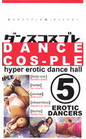 「ダンスコスプレ 1」のパッケージ画像