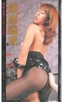 「顔面騎乗 くらもとまい 姫宮遥 三井えり 相沢まほ」のパッケージ画像
